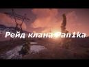 Рейд клана Pan1ka
