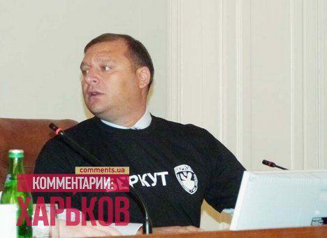 Добкин поддержал беркут