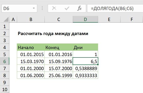 Рассчитать года между датами