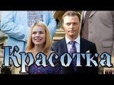 Красотка РОМАНТИЧЕСКИЙ ПРИЯТНЫЙ русские фильмы сериалы новинки 2015 онлайн