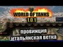 World Of Tanks 1.0.1 ИТАЛЬЯНСКИЕ ТАНКИ КАРТА ПРОВИНЦИЯ ГОЛДОВЫЕ СНАРЯДЫ