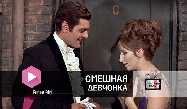 Смешная девчонка (Funny Girl)