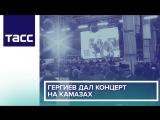 Гергиев дал концерт на КамАЗах