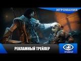 Middle-earth: Shadow of Mordor - Рекламный трейлер