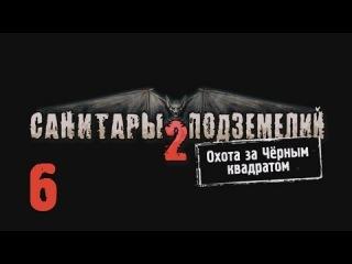 Прохождение Санитары подземелий 2 [HD|PC] - Часть 6 (Кража лекарств)