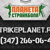"""Планета страйкбола"" Уфа"