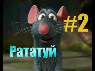 Рататуй - #2 - Крысы умнее собак