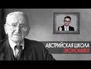 Австрийская школа экономики / Маржинализм