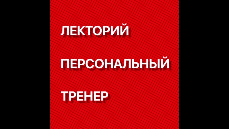 Лекторий Воркшопа Персональный тренер Каждый участник получает сертификат