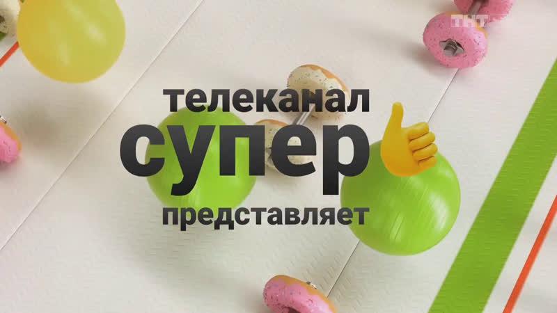 Фитнес 3,4,5,6 серия подряд российский сериал