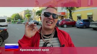 Витя Ак - Орел и решка: Красноярский край. [Russian Rap]