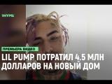 Lil Pump потратил 4.5 миллиона долларов на дом [Рифмы и Панчи]