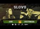 SLOVO ЕКБ - DЭМА vs. ЭЛЕКТРОМЫШЬ ВЕСЕННИЙ ПРИЗЫВ