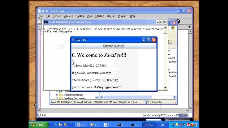 Интерфейс пользователя - Компиляция и запуск RMI программ - Урок 117