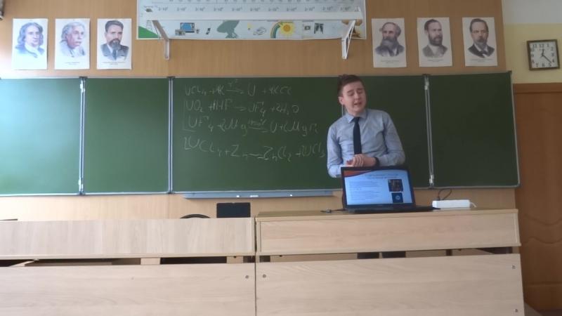 История открытий радиоактивных элементов. Ишмаев Даниил-ученик 9-го класса
