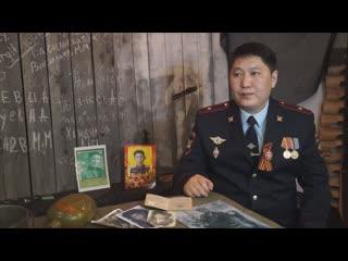 «Я помню. Я горжусь. Служу России!» Альберт Бартанов, Республика Бурятия