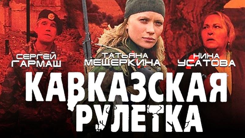 Кавказская рулетка Смотреть весь фильм