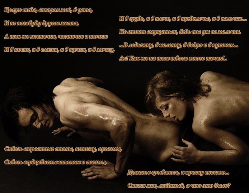 eroticheskiy-stishok-dlya-parnya