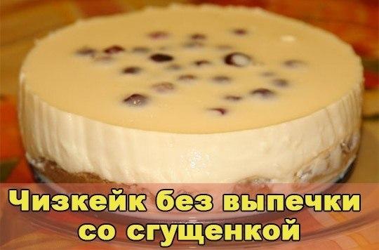 Рецепт выпечки со сгущенкой рецепт