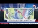 Подарок для поклонников футбола. К Чемпионату мира Центробанк России выпустил новую банкноту. Купюры уже начали поступать в обор