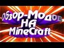 Обзор Мода DecoCraft I MiniGameR I MineCraft 3