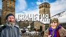 УШГУЛИ самое высокогорное село Европы Сванетия Местия Потрясающая Грузия 3