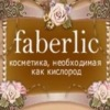 Faberlic-Kupavna