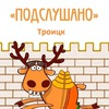 Подслушано Троицк