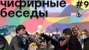 Об отставке правительства России Чечне и столкновении с астероидом Чифирные беседы выпуск 9