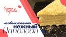 Необыкновенно нежный торт «Наполеон», который обязательно нужно приготовить!