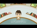 Коран для детей. Аят аль Курси.