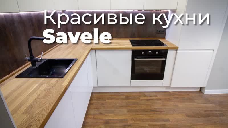 Кухни Savele - воспользуйтесь идеями