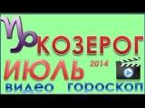 гороскоп  козерог  июль 2014  гороскоп. астрологический прогноз для знака  козерог  на июль 2014