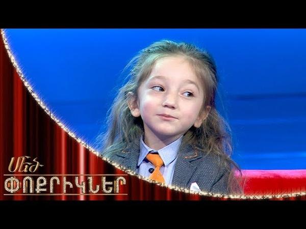 Մեծ փոքրիկներ|Little Big Shots Little Scientist Miqael Hakobyan/Part 1/Միքայել Հակոբյան/134
