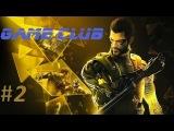 Прохождение игры Deus Ex - Human Revolution #2