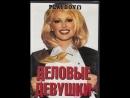 Плeйбой. Деловые девушки Playboy. Women of Enron, 2002