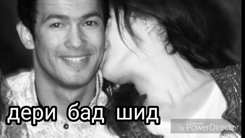 MC SHUR1K ДЕРИ БАД ШИД MC SHURIK МС ШУРИК MC SHUR1K