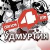 dance4life - Удмуртия г.Ижевск