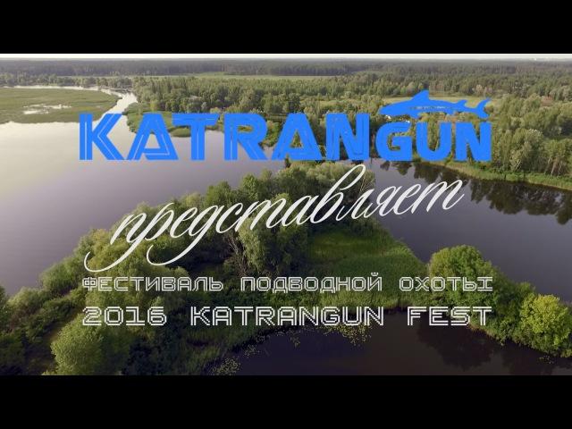 Фестиваль подводной охоты KatranGun Fest 2016, 18-19 июня