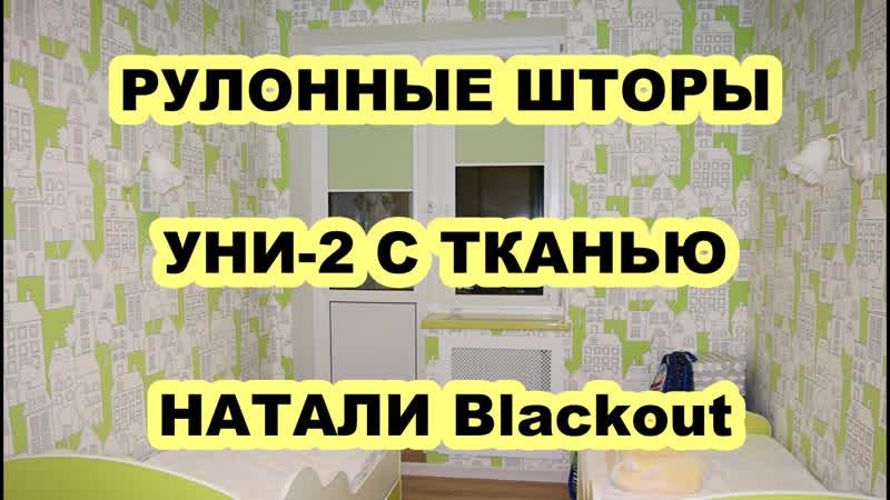 Рулонные шторы УНИ-2 с тканью Натали Blackout 27 салатовый.