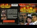 Огнедышащий / Breathing fire (1991)