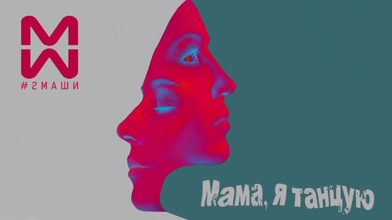 2Маши Мама, я танцую ПРЕМЬЕРА [ AUDIO ]