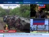 Славянск: хроника боевых действий 7 05 2014