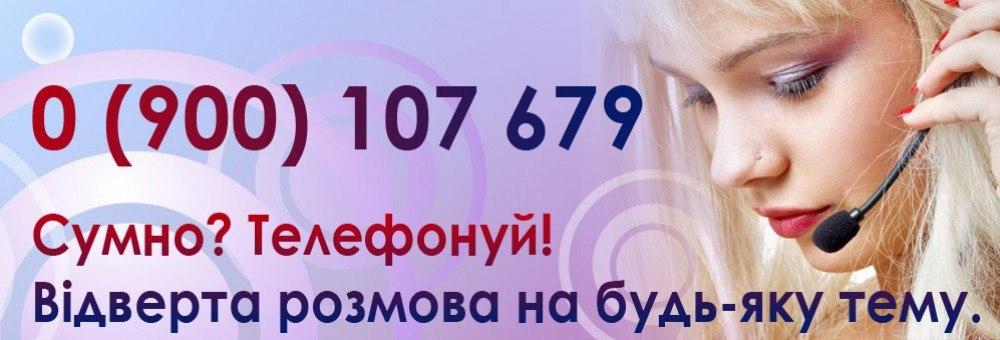 Украина. ОЛЯ номер+инфо - Виртуальный секс по телефону в Украине с Аллой..