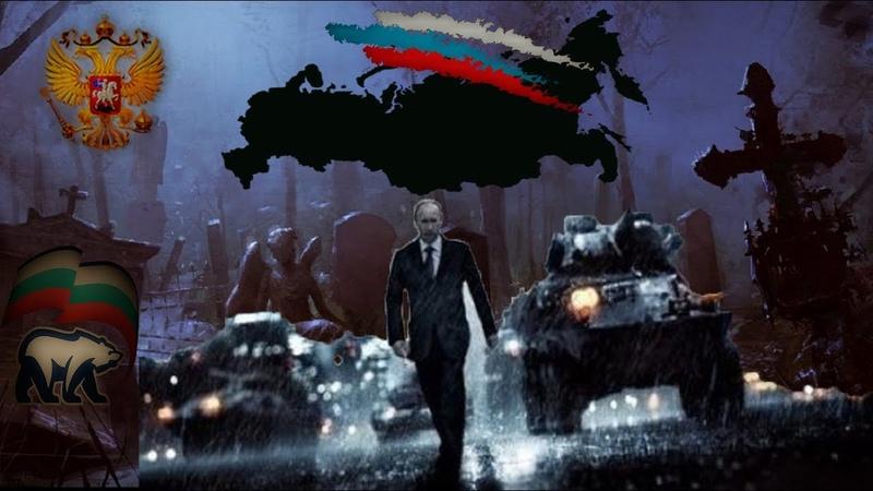 Падение Политического Режима в России