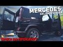 38 Тачка на прокачку Mercedes Gelandewagen