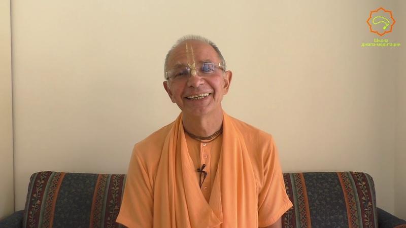 Е.С. Бхакти Вигьяна Госвами Махарадж - Понимание процесса дикши