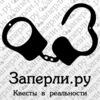 Заперли.ру
