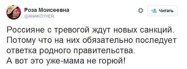 Евросоюз оставил в силе санкции в отношении России, - СМИ - Цензор.НЕТ 1937