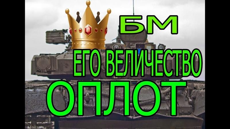 Обзор на лучший украинский танк БМ Крайняя плоть Лучший танк в мире